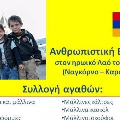 Ανθρωπιστική Βοήθεια στην Αρμενία