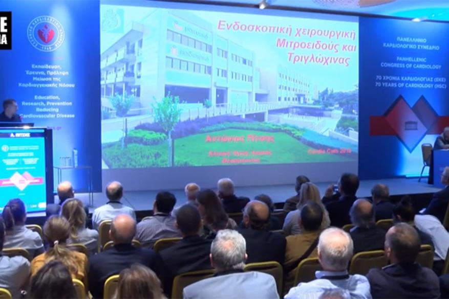 Ενδοσκοπική καρδιοχειρουργική: Το όνειρο έγινε πραγματικότητα