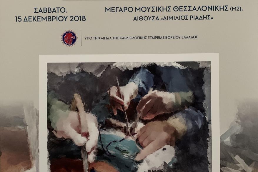 Καρδιοχειρουργικό Ινστιτούτο Θεσσαλονίκης